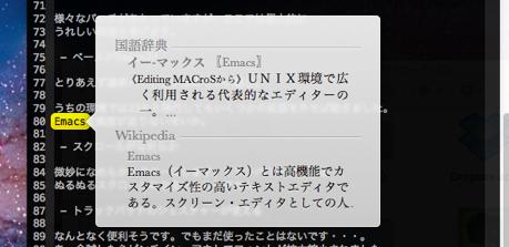 emacs_popup_dic